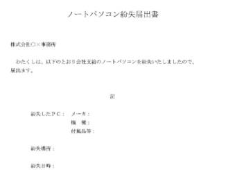 ノートパソコン紛失届出書のテンプレート書式