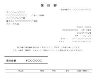 発注書のテンプレート書式