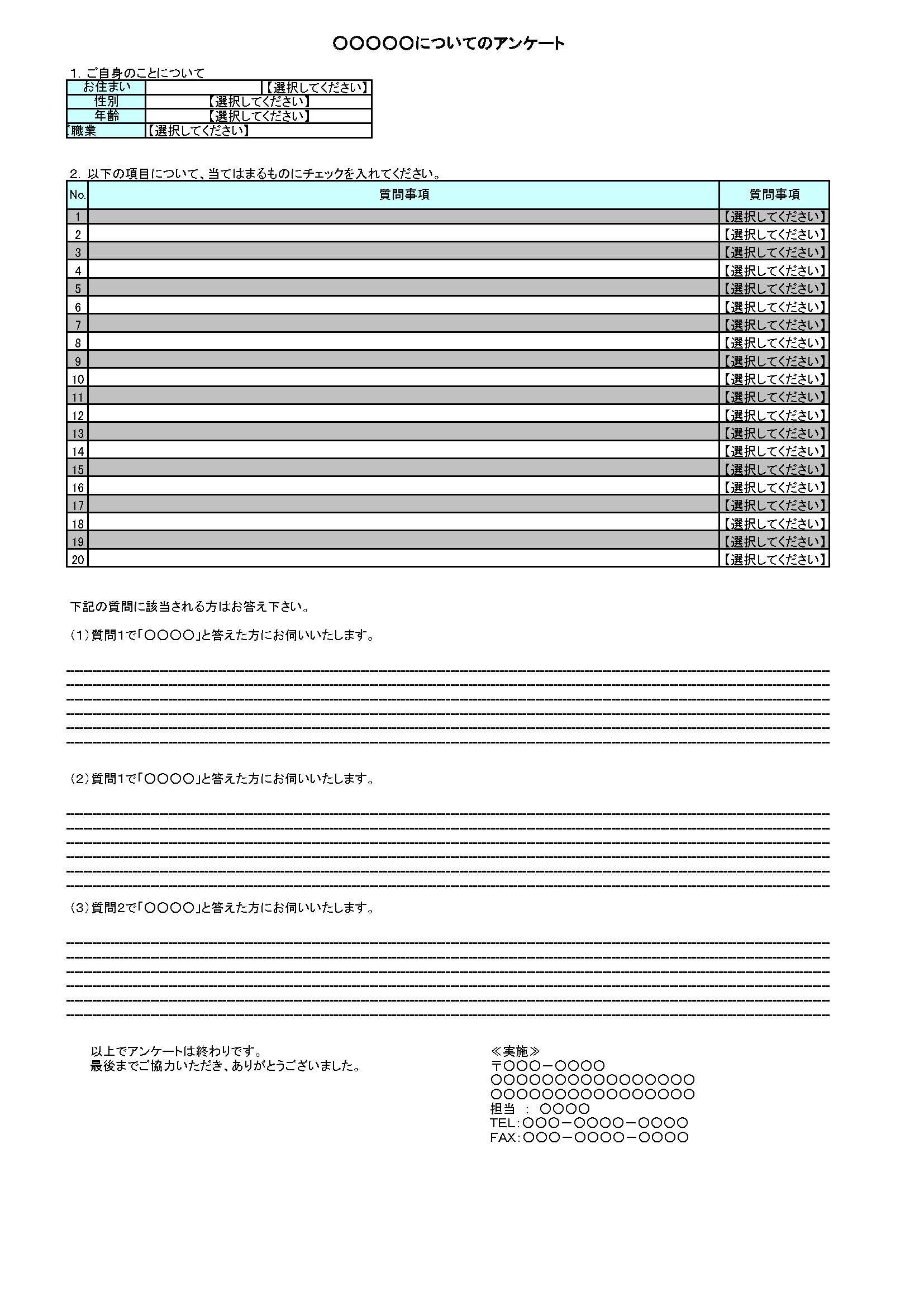 会員登録不要で無料でダウンロードできるアンケート調査票2のテンプレート書式