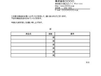商品送付状のテンプレート書式