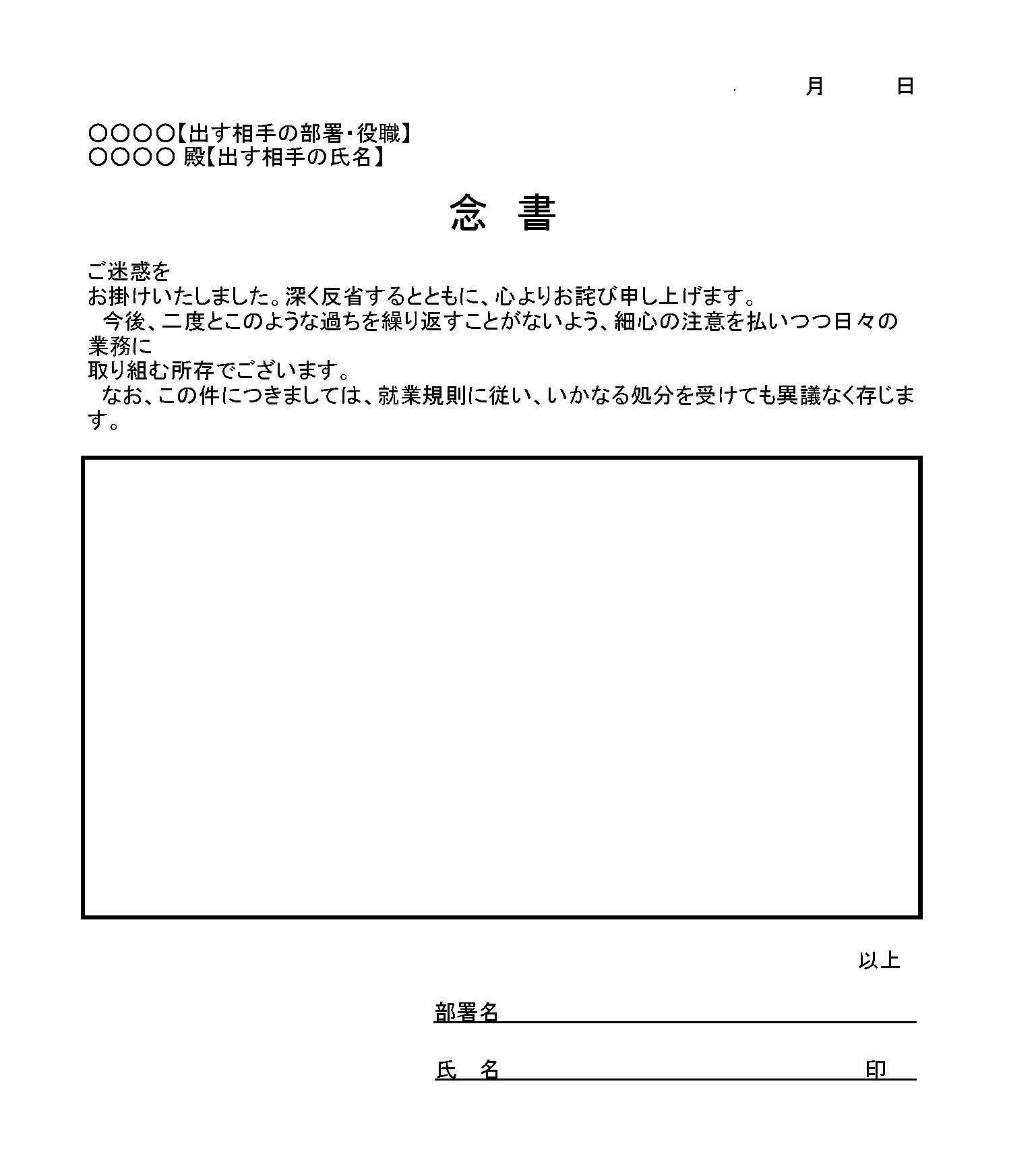 会員登録不要で無料でダウンロードできる念書のテンプレート書式