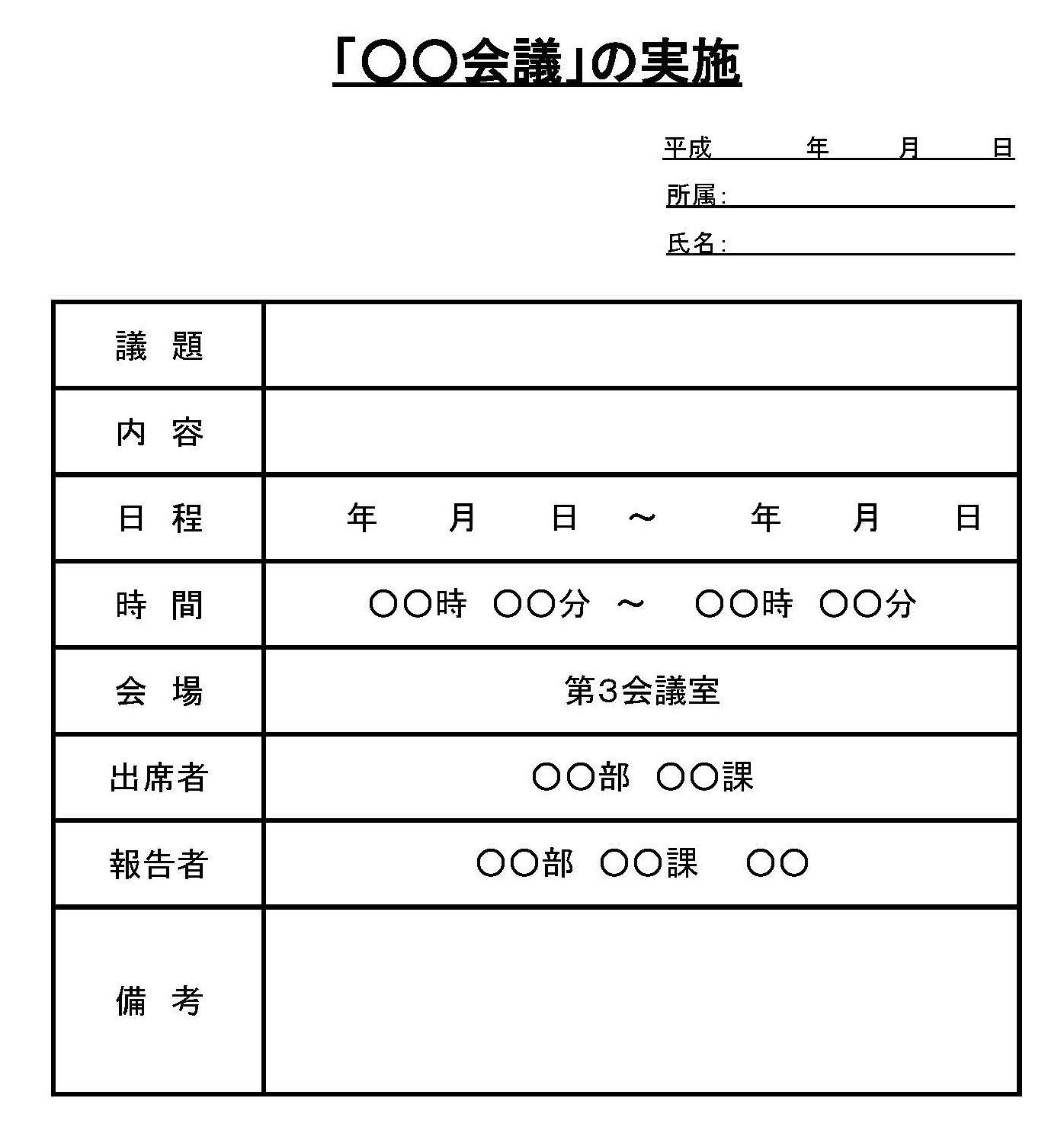 会員登録不要で無料でダウンロードできる議事録のテンプレート書式
