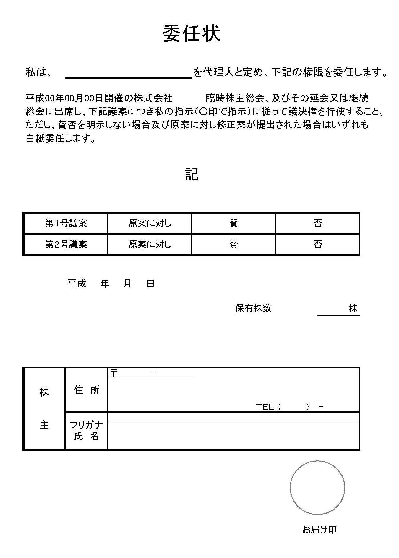 会員登録不要で無料でダウンロードできる委任状(議決権代理行使)のテンプレート書式