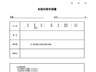 有給休暇申請書02