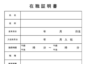 在職証明書のテンプレート書式2