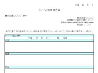 クレーム処理報告書のテンプレート書式2