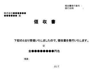 領収書02