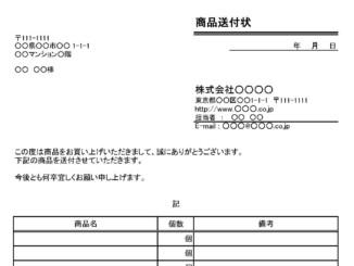 商品送付状のテンプレート書式2