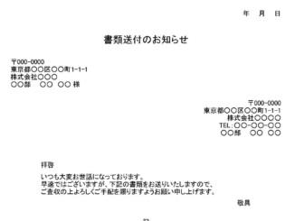 書類送付状のテンプレート書式2