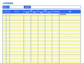 在庫管理表のテンプレート書式2