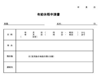 有給休暇申請書のテンプレート書式2
