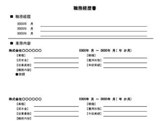 職務経歴書のテンプレート書式2