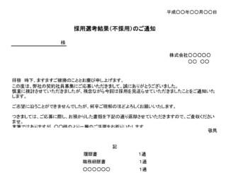 不採用通知書(契約社員)のテンプレート書式2