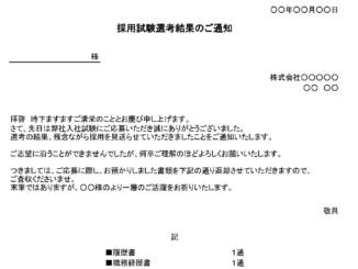 不採用通知書(一般採用)のテンプレート書式2