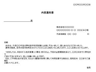 内定通知書(新卒採用試験)のテンプレート書式2