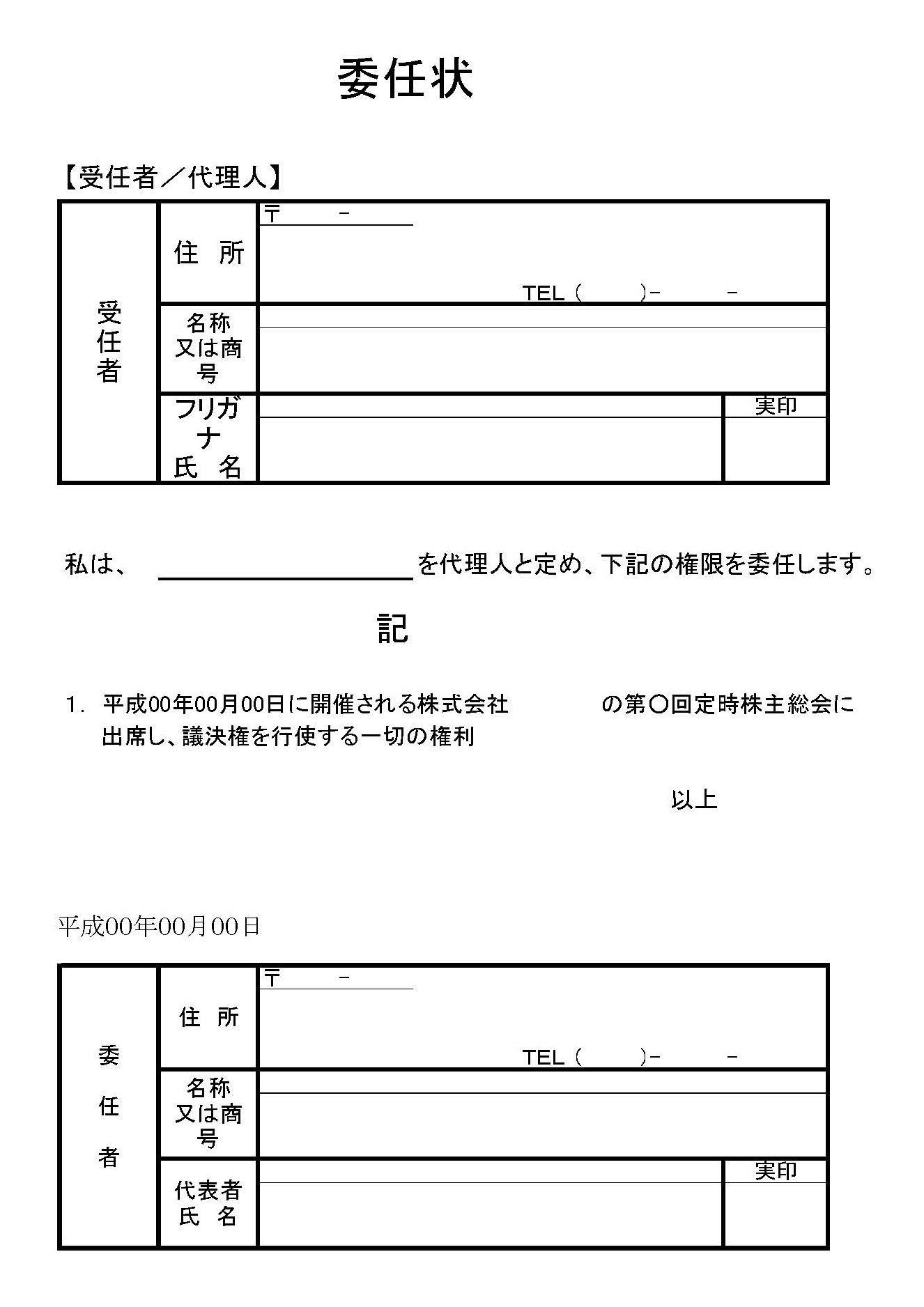 会員登録不要で無料でダウンロードできる委任状(議決権代理行使)2のテンプレート書式
