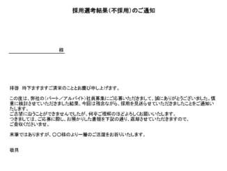 不採用通知書(パート・アルバイト)のテンプレート書式2