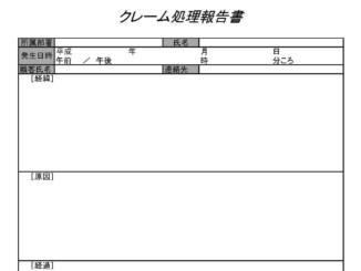 クレーム処理報告書のテンプレート書式3