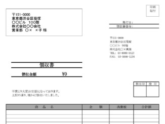 領収書のテンプレート書式3