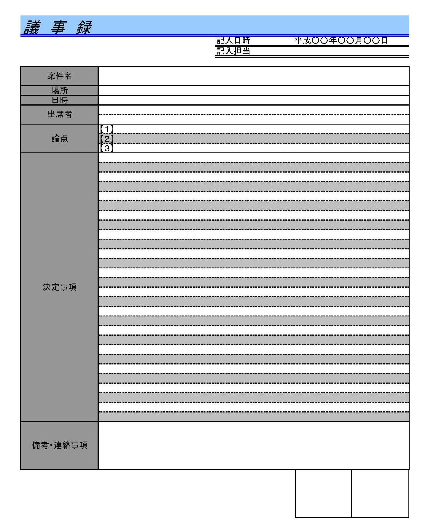 会員登録不要で無料でダウンロードできる議事録3のテンプレート書式