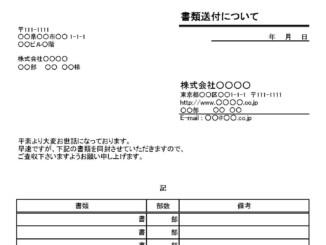 書類送付状のテンプレート書式3