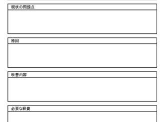 業務改善提案書のテンプレート書式3