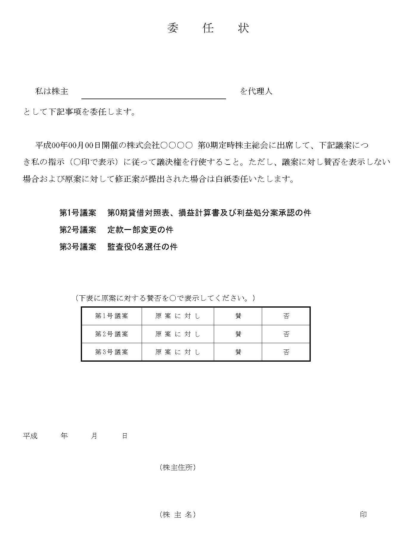 会員登録不要で無料でダウンロードできる委任状(議決権代理行使)3のテンプレート書式