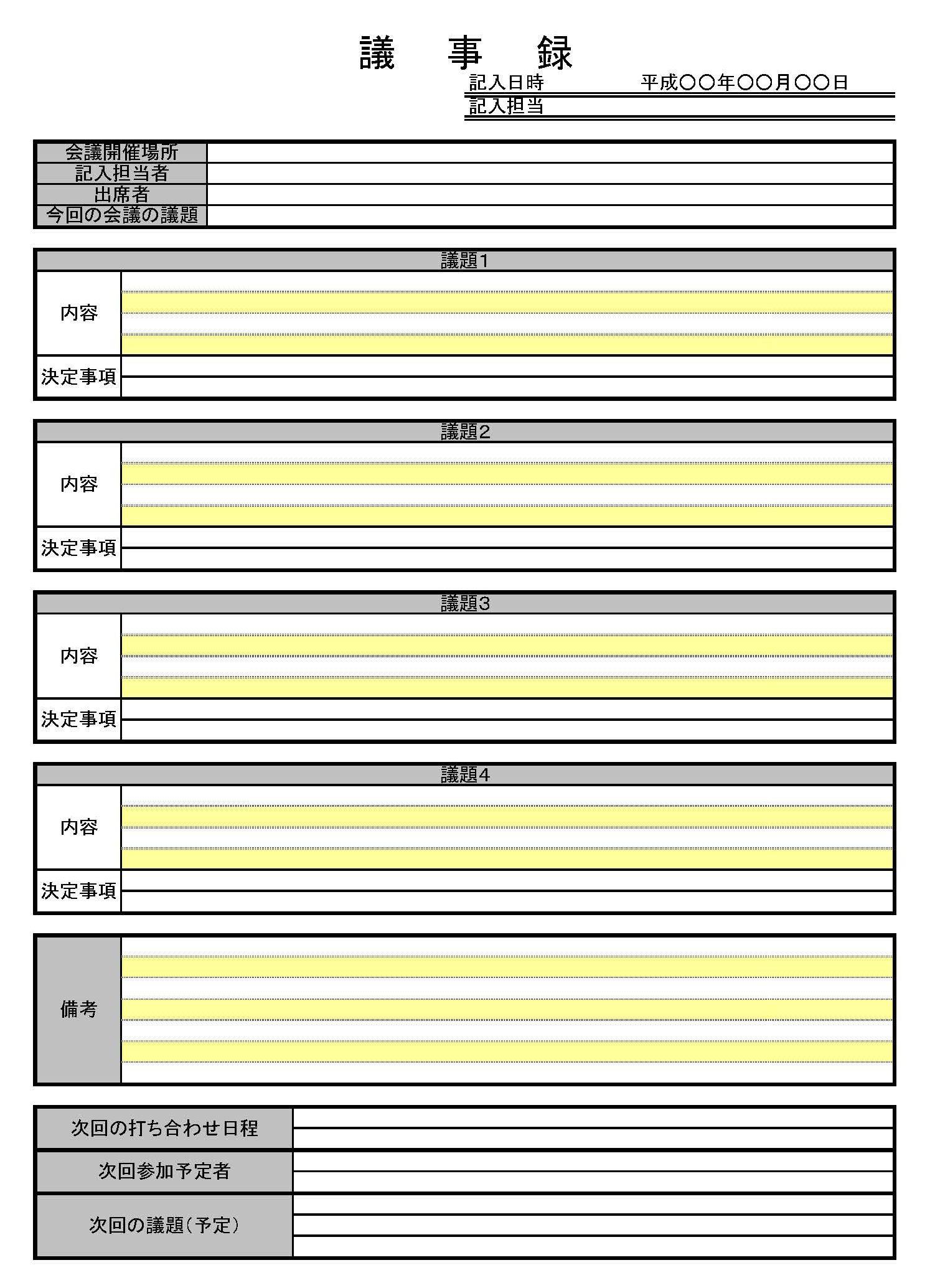 会員登録不要で無料でダウンロードできる議事録4のテンプレート書式