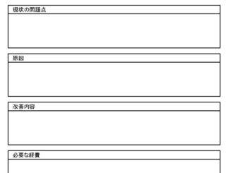 業務改善提案書のテンプレート書式4