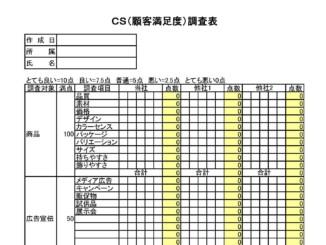 顧客満足度調査05