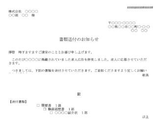 書類送付状のテンプレート書式5