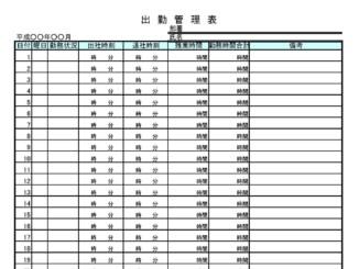 出勤管理表のテンプレート書式5