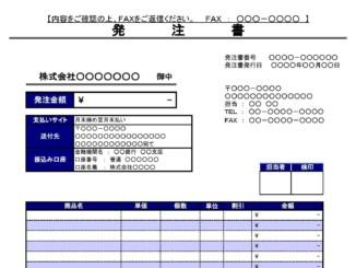 発注書のテンプレート書式5