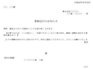 書類送付状のテンプレート書式6