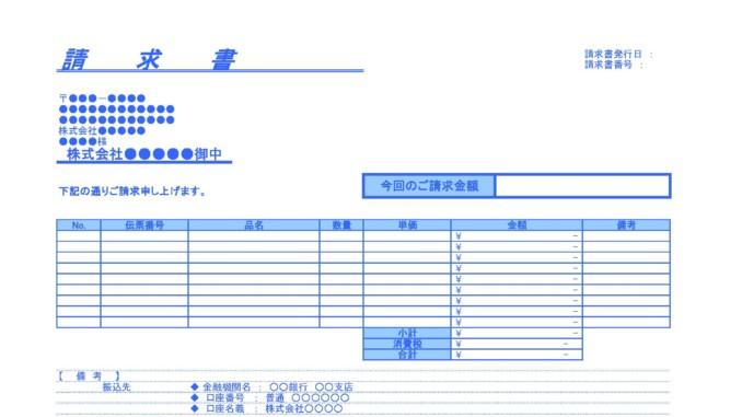 請求書のテンプレート書式8