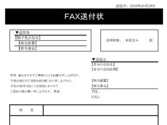 FAX送付状03