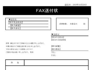FAX送付状のテンプレート書式3