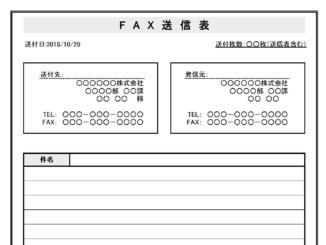 FAX送信表のテンプレート書式