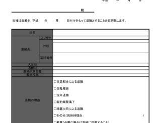 退職証明書のテンプレート書式ページ1