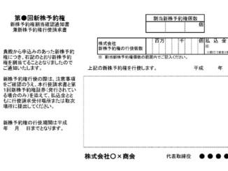 新株予約権行使請求書のテンプレート書式
