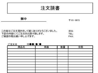 注文請書のテンプレート書式