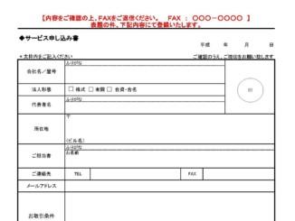 サービス申込書のテンプレート書式