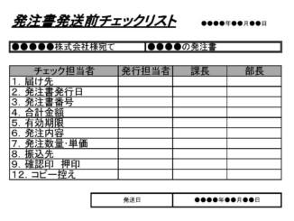 発注書発送前チェックリストのテンプレート書式