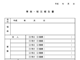 事故・被災報告書のテンプレート書式