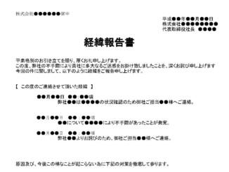 経緯報告書のテンプレート書式