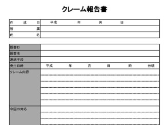クレーム報告書のテンプレート書式