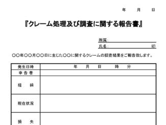 クレーム処理及び調査に関する報告書のテンプレート書式
