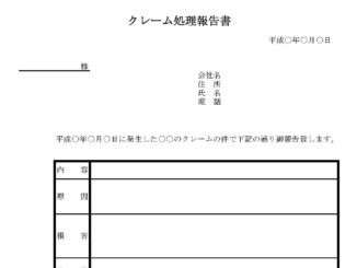クレーム処理報告書のテンプレート書式