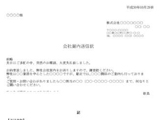 会社案内送信状のテンプレート書式