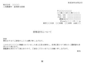 書類送付状(履歴書)のテンプレート書式